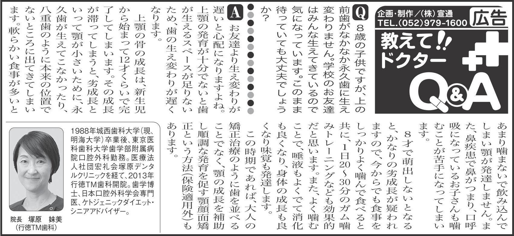 教えて!!ドクターQ&A【Vol.1】